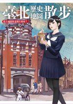中央研究院數位文化中心出版《臺北歷史地圖散步》書影。