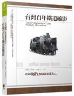 晨星出版《哈瑪星台灣鐵道館:台灣百年鐵道縮影》書影。