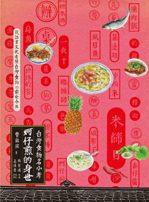 貓頭鷹出版《蚵仔煎的身世:台灣食物名小考》書影。