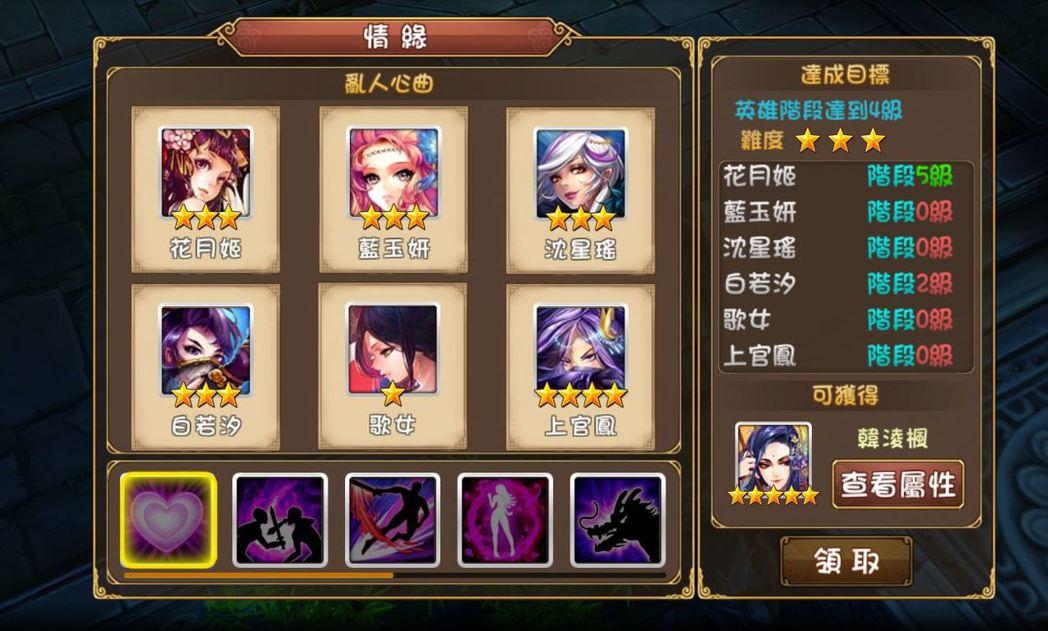 湊齊指定英雄達成條件後,就能取得珍貴的五星英雄。