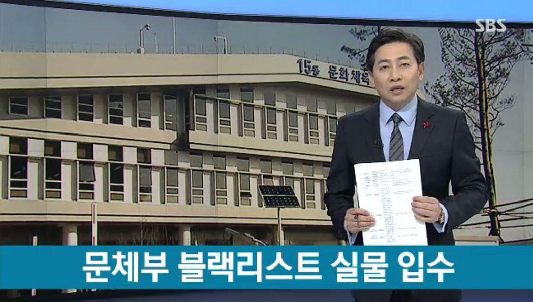 「各位觀眾晚安,朴槿惠政府列出所謂『藝文界黑名單』的風聲,今天我們要來揭露這傳聞...