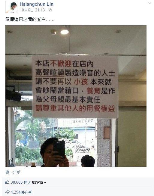 圖片來源/Hsiangchun Lin臉書