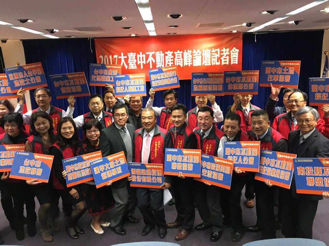 台中市不動產聯盟協會宣布,「大台中不動產高峰論壇」將於下月13日登場,今年重頭戲...