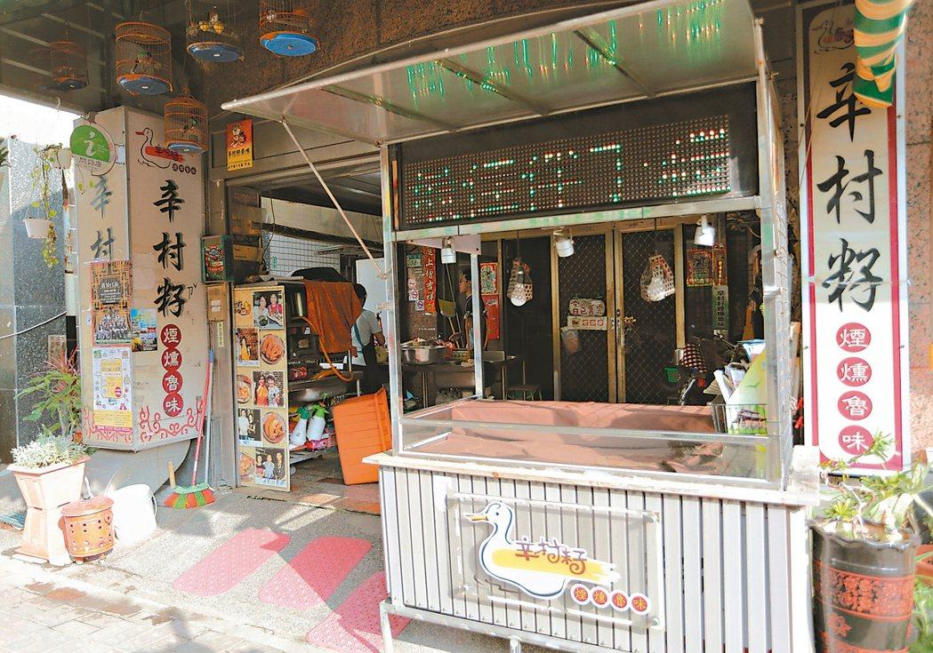 「辛村籽煙燻魯味」獲2012年台南伴手禮暨20大傳統美食殊榮。 記者劉學聖/攝影