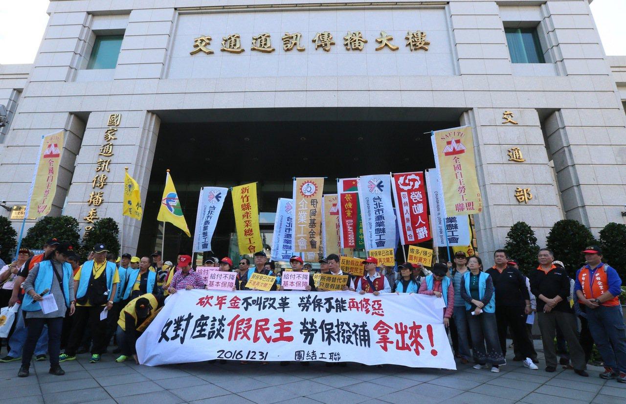 首場年金改革會議登場,勞工團體與退休軍公教聚集場外抗議。記者許正宏/攝影