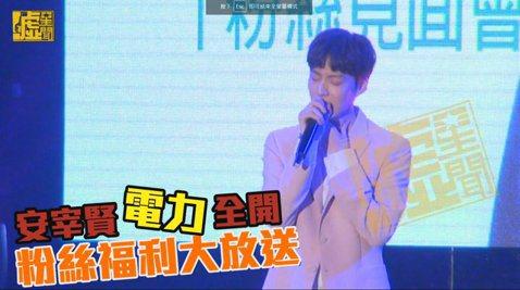 安宰賢這次來台灣不太順利啊!噓編都想幫他QQ了...歐巴看起來有點強顏歡笑啊,希望不要因為這樣對台灣印象太壞