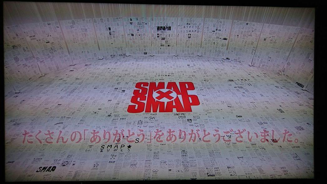 日本天團SMAP宣布2016年年底解散,12月26日播出最後一集「SMAP X