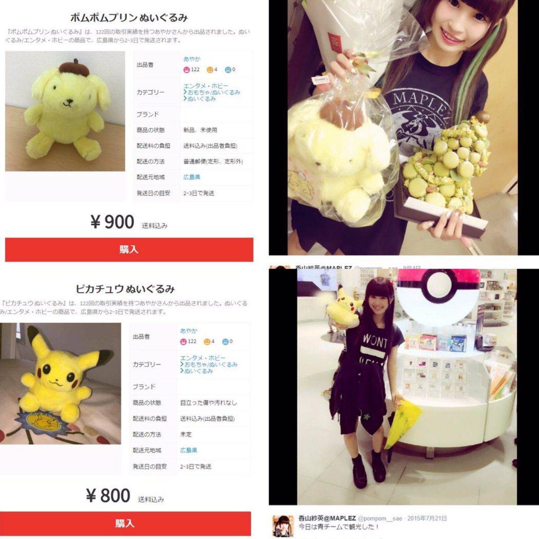 日女團MAPLEZ成員香山紗英日前被網友抓包,於網上販賣粉絲贈送的禮物,引起非議