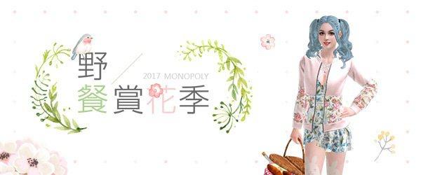 《Mstar》特別推出「野餐賞花祭」活動,歡迎玩家一起上線賞花拿好禮!。