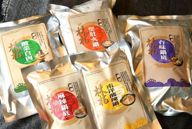 林柏好食的鍋底調理包目前有五種口味可供選擇。記者王騰毅攝影