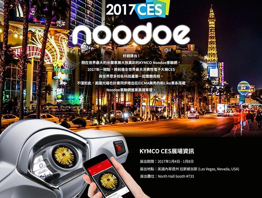 KYMCO光陽機車在官網宣布參加CES 2017的訊息。 光陽機車提供