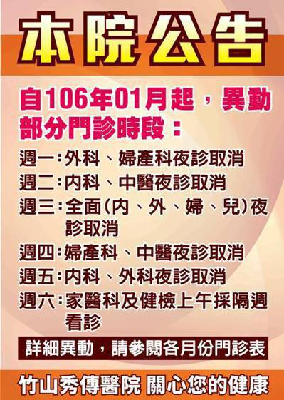 竹山秀傳醫院公告關閉部分夜間及周日全天門診。 聯合報系資料照