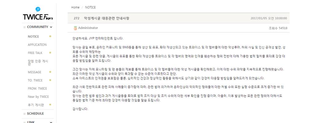 JYP娛樂今日公告,將對TWICE做出騷擾的網友採取法律動作。圖/摘自TWICE...