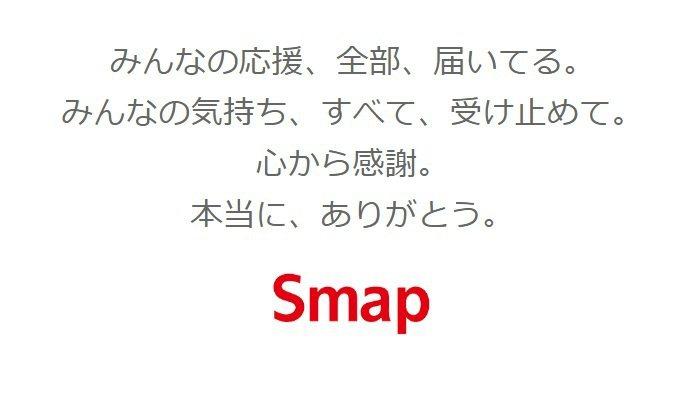 SMAP今日在官方網站發表給歌迷的留言,是五人解散以來首度以SMAP之名發言。(...