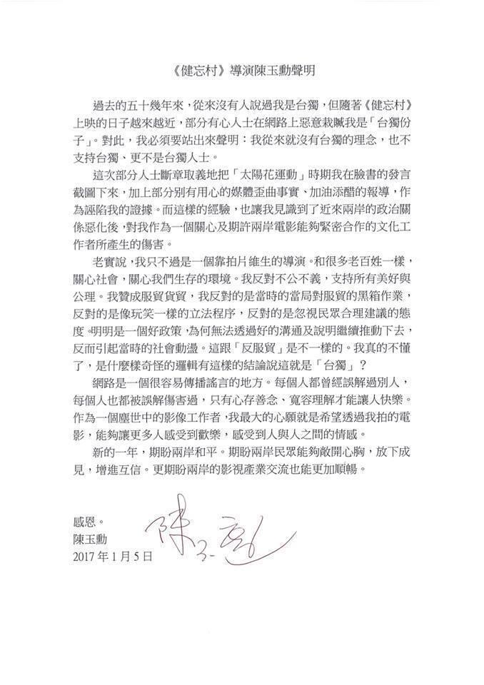 導演陳玉勳聲明全文,他強調自己從來沒有台獨理念,也不是台獨人士。圖/取自臉書