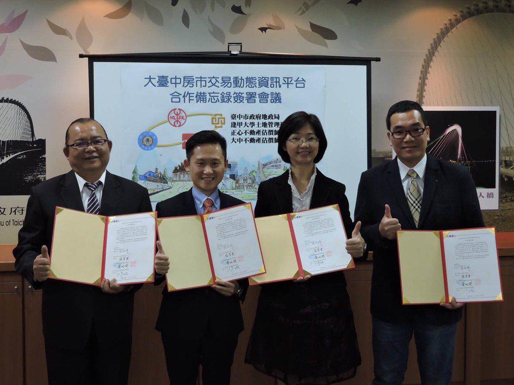 台中市地政局長張治祥(右二)宣布,「大台中房市交易動態資訊平台」正式成立,房產資...