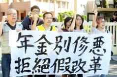 羅德水/年金改革方案:政府的失職,為什麼讓年輕人贖罪?