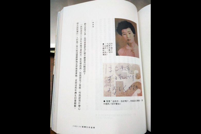 2015年全新增訂版中刪除了上方採訪日曆紙。 圖/作者翻攝自《灣生回家》