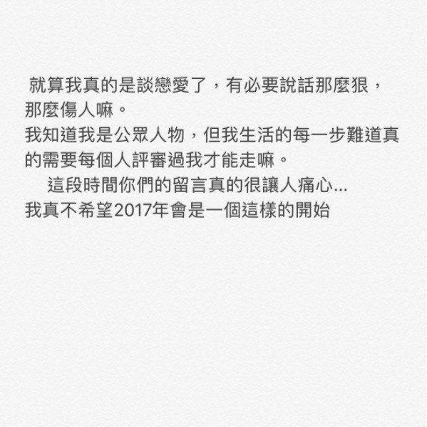 余文樂在Instagram上表示委屈痛心。圖/取自於IG