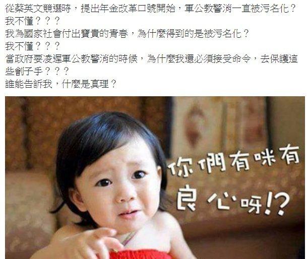 台中市現職警官在臉書上表達對年金改革的不滿,認為自己遭到汙名化。記者黃寅/摘自臉...