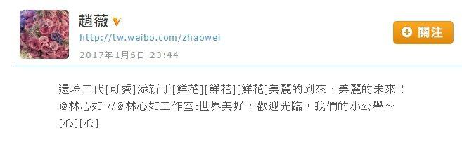 合演「還珠格格」的好友趙薇也同樣祝賀「還珠二代」的到來。圖/取自於微博
