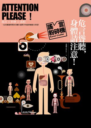 .書名:危言聳聽,身體請注意!.作者:果殼網.出版社:九韵文化.出版...