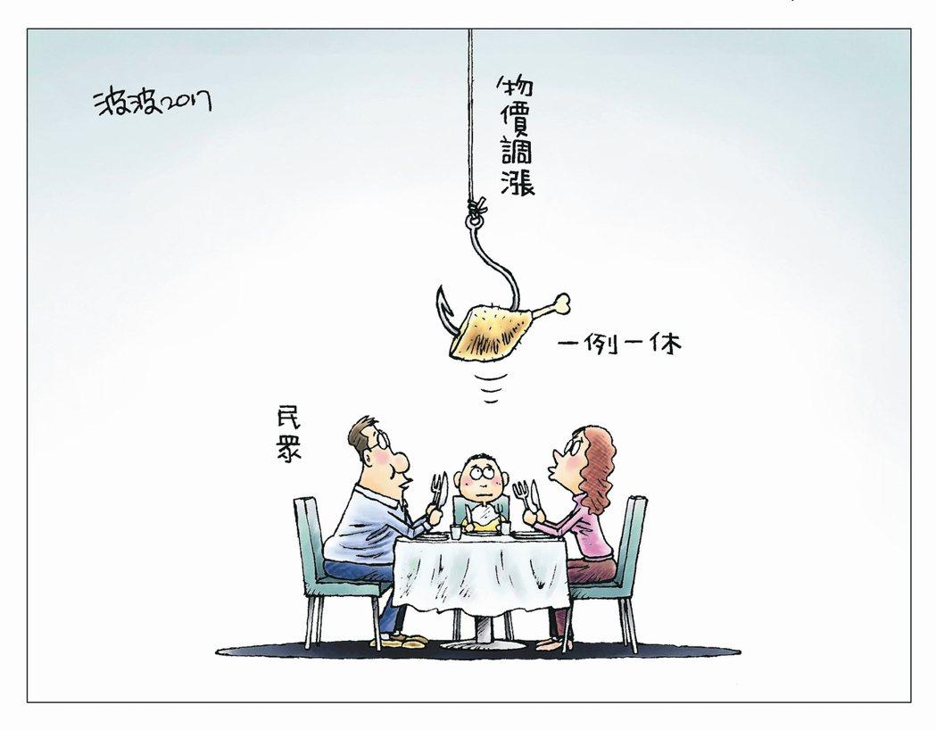 漫畫 波波