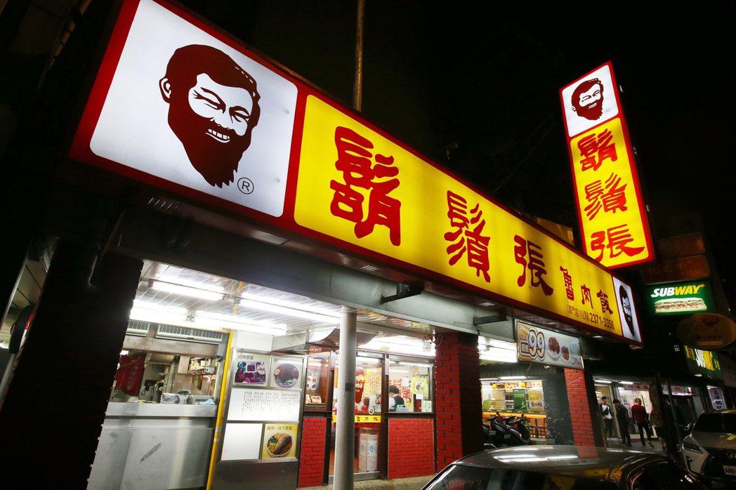 鬍鬚張魯肉飯。聯合報系資料照/記者王騰毅攝影