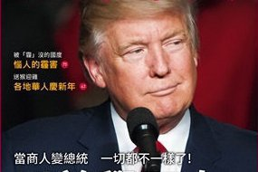當商人成總統 川氏王國願意放棄?