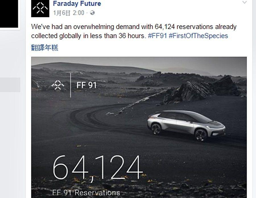Faraday Future在臉書粉絲專頁發布訊息,在FF 91發表後36小時內...