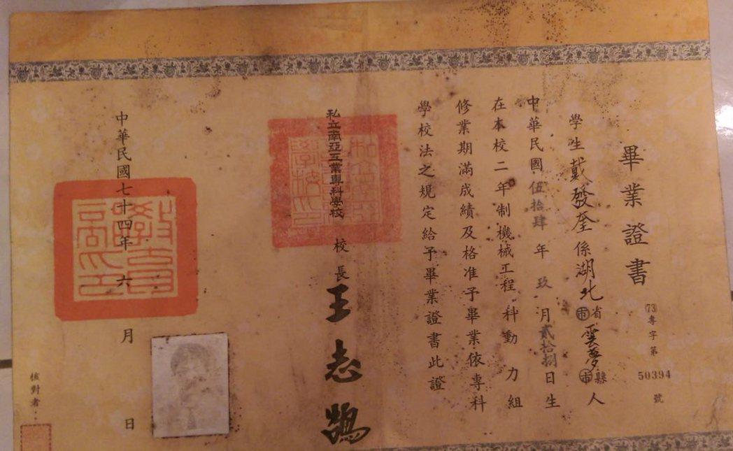 海倫清桃結婚18年尪戴發奎出示畢業證書。圖/民視提供