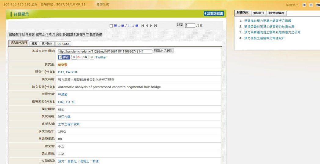 海倫清桃老公戴發奎曾發表過論文。 圖/擷自台灣博碩士論文知識加值系統網站