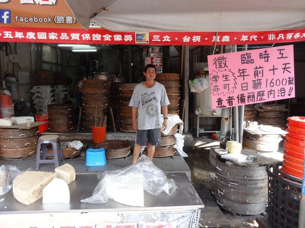 嘉義市傳承三代逾一甲子的東門粿店為應付年節大量年糕及粿的需求在店外掛起看板應徵炊...