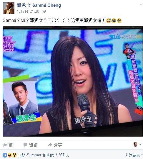 鄭秀文在臉書主動分享李懿的模仿畫面。圖/中天提供
