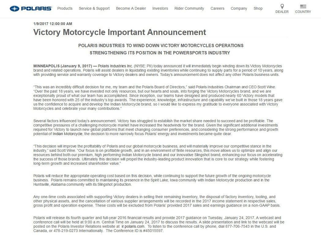 美國北極星集團(Polaris Industries)在官網宣布結束Victory勝利重機的業務。 摘自Polaris北極星集團官網
