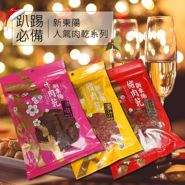 圖/擷自新東陽 生活美食家