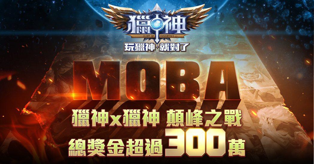 《獵神x獵神 巔峰之戰》將在台北國際電玩展火熱開打。