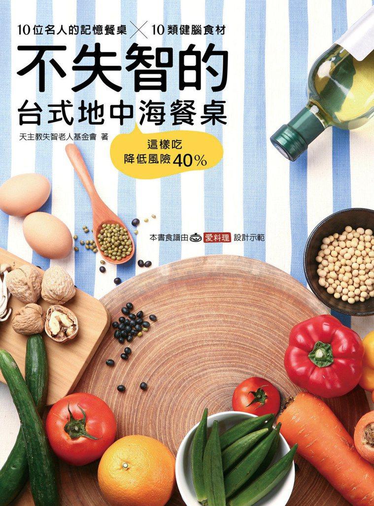 新書「不失智的台式地中海餐桌」,示範50道台式地中海飲食料理。圖/天主教...