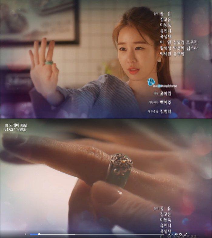 當中編劇金銀淑利用關鍵的戒指串起王妃與Sunny的前世今生。 圖/擷自鬼怪官方臉...