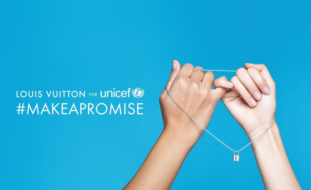 LV與UNICEF攜手,推出每售出一件就捐款200美金的Silver Locki...