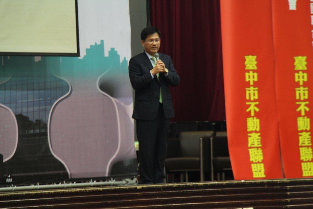 台中市不動產高峰論壇在逢甲大學舉辦,市長林佳龍到場參與時表示,將以最低影響範圍調...