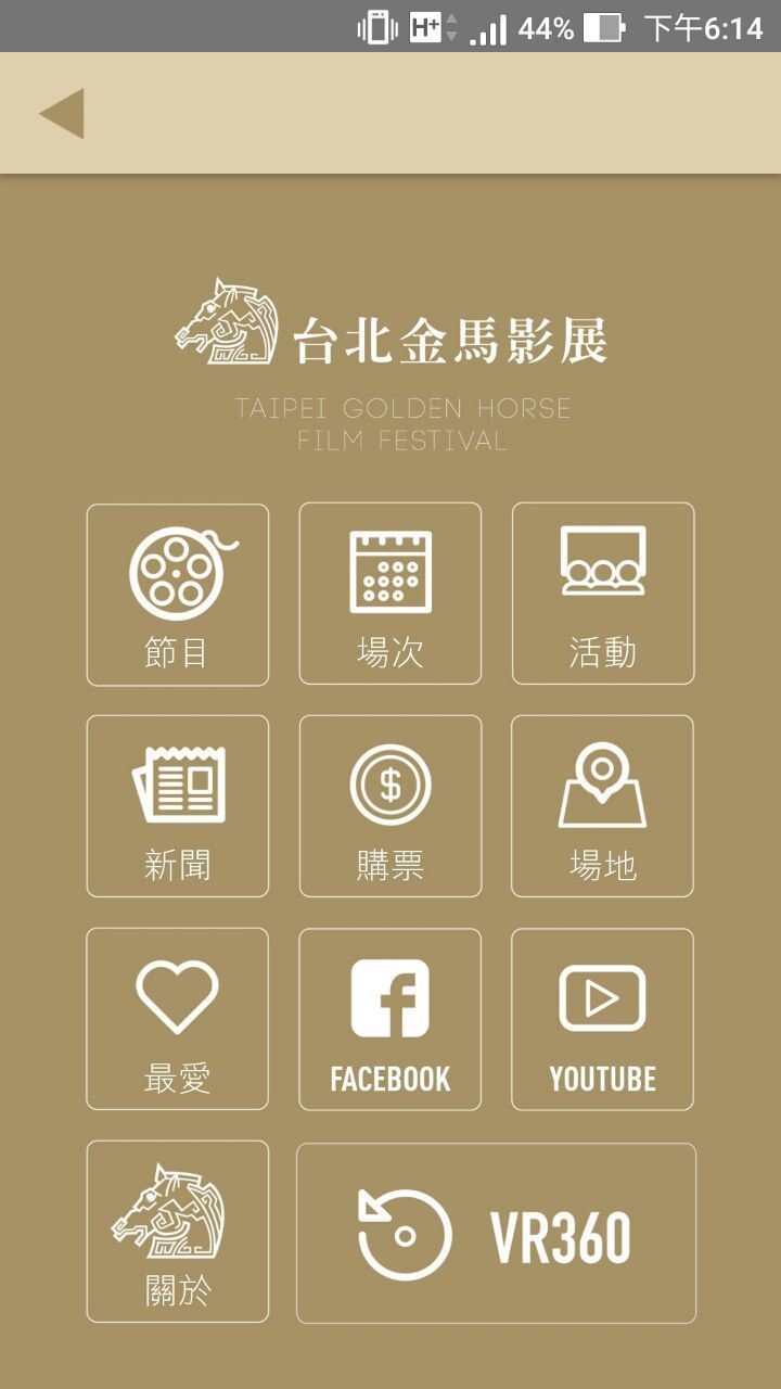 姜康哲担任53届金马影展app设计?。图/联合互动提供