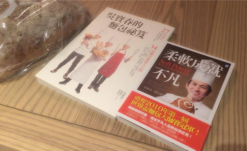 除了麵包之外,還有兩本吳寶春的書。圖/摘自陳嘉樺 Ella臉書