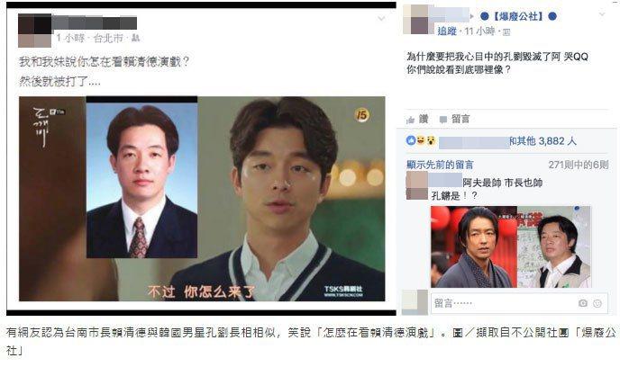 有網友認為台南市長賴清德與韓國男星孔劉長相相似,笑說「怎麼在看賴清德演戲」。 圖...