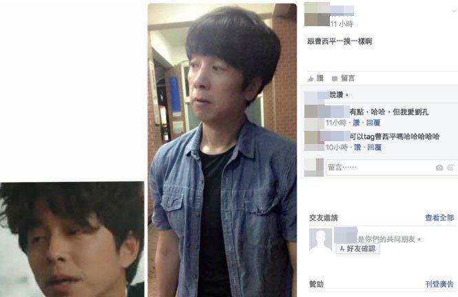 部分網友認為孔劉與曹西平也長得十分相似。 圖/擷取自不公開社團「爆廢公社」