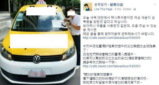 3名韓國女遊客來台包車遊玩,卻遭到下藥猥褻。 圖擷自「유학일기 - 留學日記」臉...