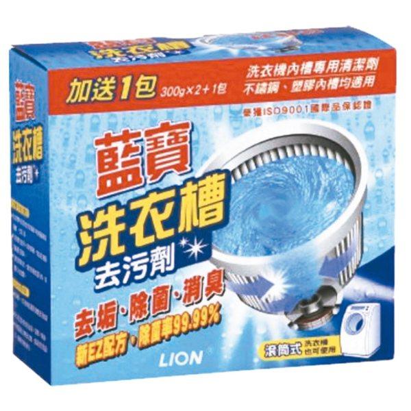 藍寶洗衣槽去汙劑2件合購138元。 大潤發圖/提供