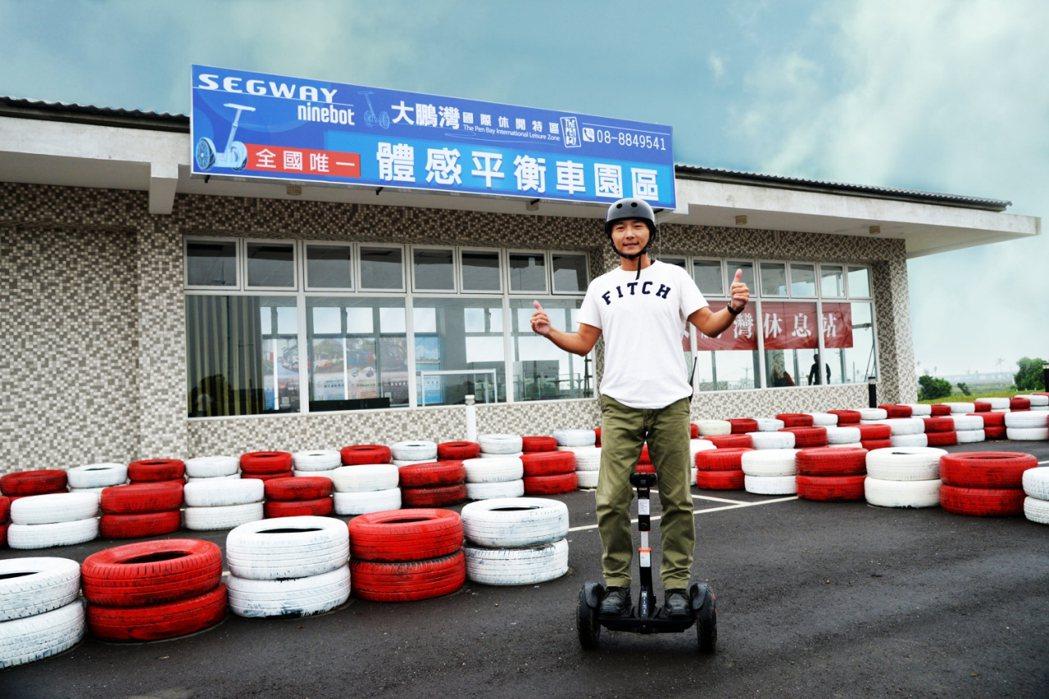 屏東東港大鵬灣國際休閒特區規畫體感平衡車體驗區,藉由身體平衡就能趴趴走。圖/大鵬...