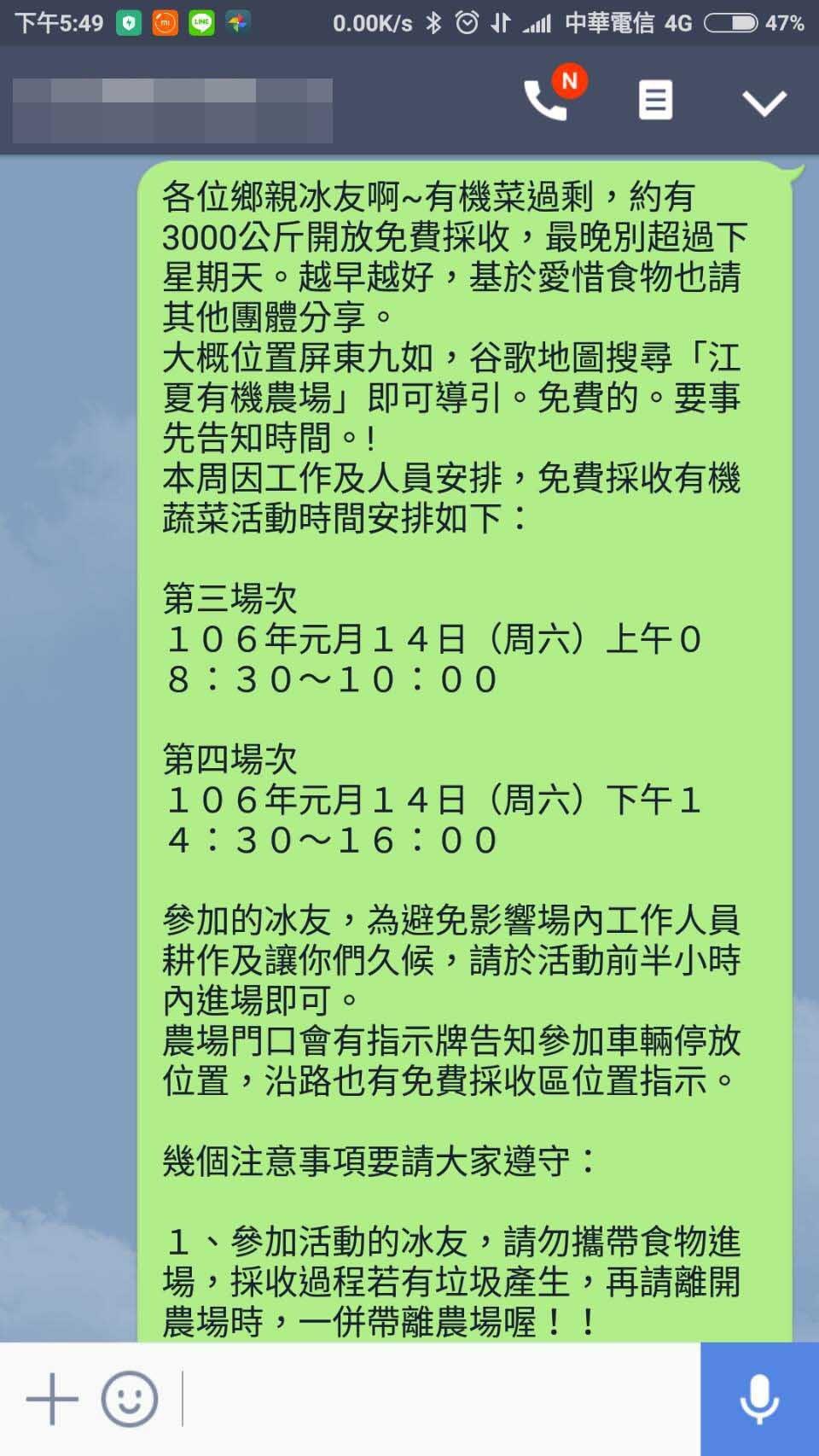 最近在Line群組許多人都瘋傳江夏有機農場因產能過剩將開放民眾免費採摘。記者林良...