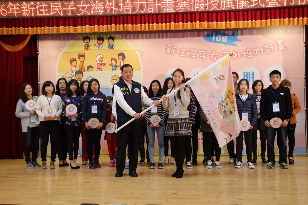 移民署「106年新住民子女海外培力計畫」授旗儀式合影。圖/移民署提供
